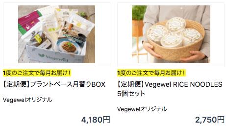 ベジタリアン・ビーガン・オーガニックのベジウェルの口コミ・評判まとめ39