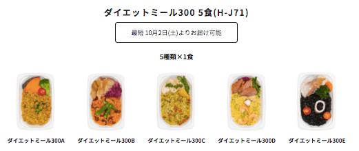fit food home(フィットフードホーム)の冷凍弁当をお試し・口コミと評判14
