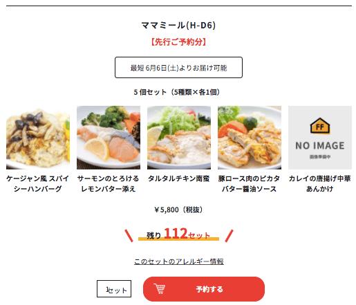 冷凍弁当の宅配サービスfit food homeのおためしセットの口コミ15
