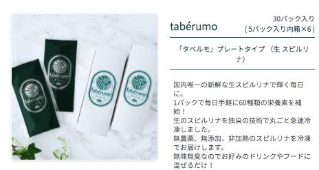 タベルモの生スピルリナの評判・口コミ・効果・味・栄養素・価格13