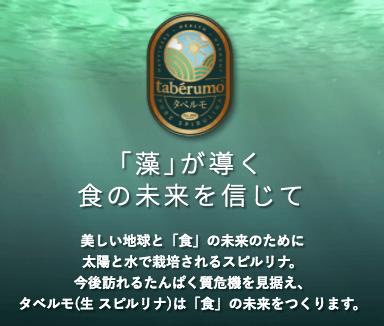 タベルモの生スピルリナの評判・口コミ・効果・味・栄養素・価格8
