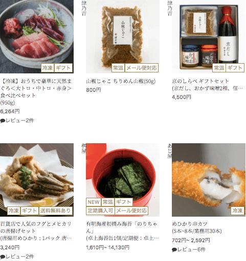 有機・オーガニック食材通販「たべるとくらすと」の評判口コミ3