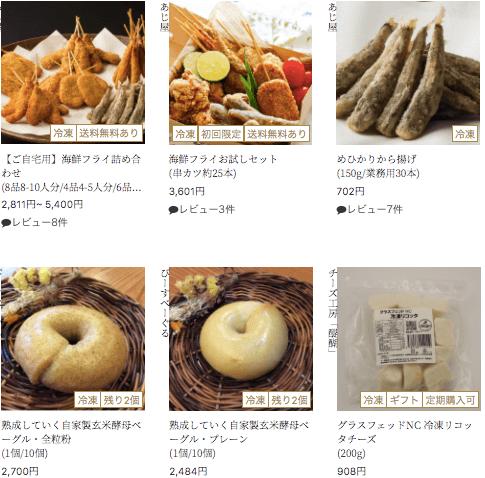 有機・オーガニック食材通販「たべるとくらすと」の評判口コミ21