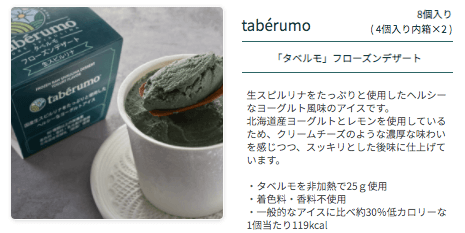 タベルモの生スピルリナの評判・口コミ・効果・味・栄養素・価格7