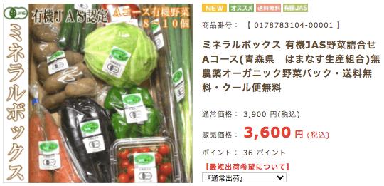 無農薬野菜と有機食材通販ふるさと21の評判と口コミ10