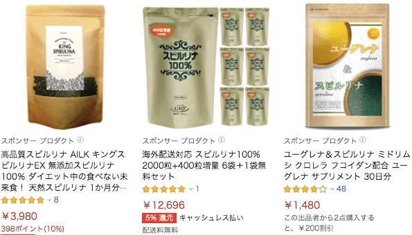 タベルモの生スピルリナの評判・口コミ・効果・味・栄養素・価格15