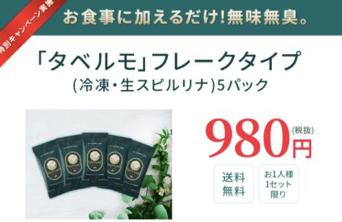 タベルモの生スピルリナの評判・口コミ・効果・味・栄養素・価格1