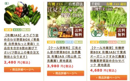 無農薬野菜と有機食材通販ふるさと21の評判と口コミ8