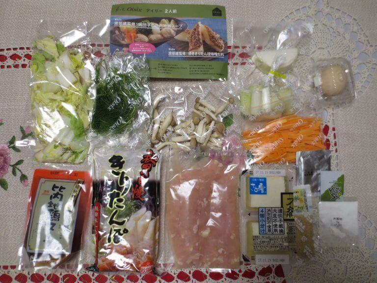 食品ロスを減らそう!オイシックスなどの野菜宅配がおすすめ2