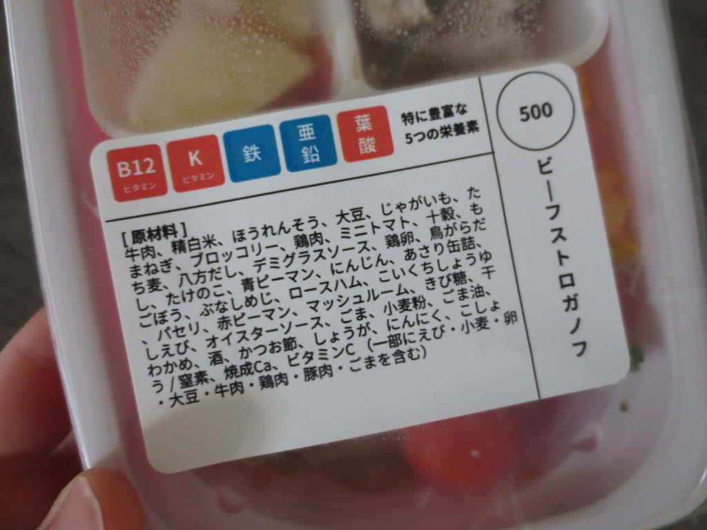 妊婦におすすめ:冷凍弁当宅配「ママの休食」の口コミ26
