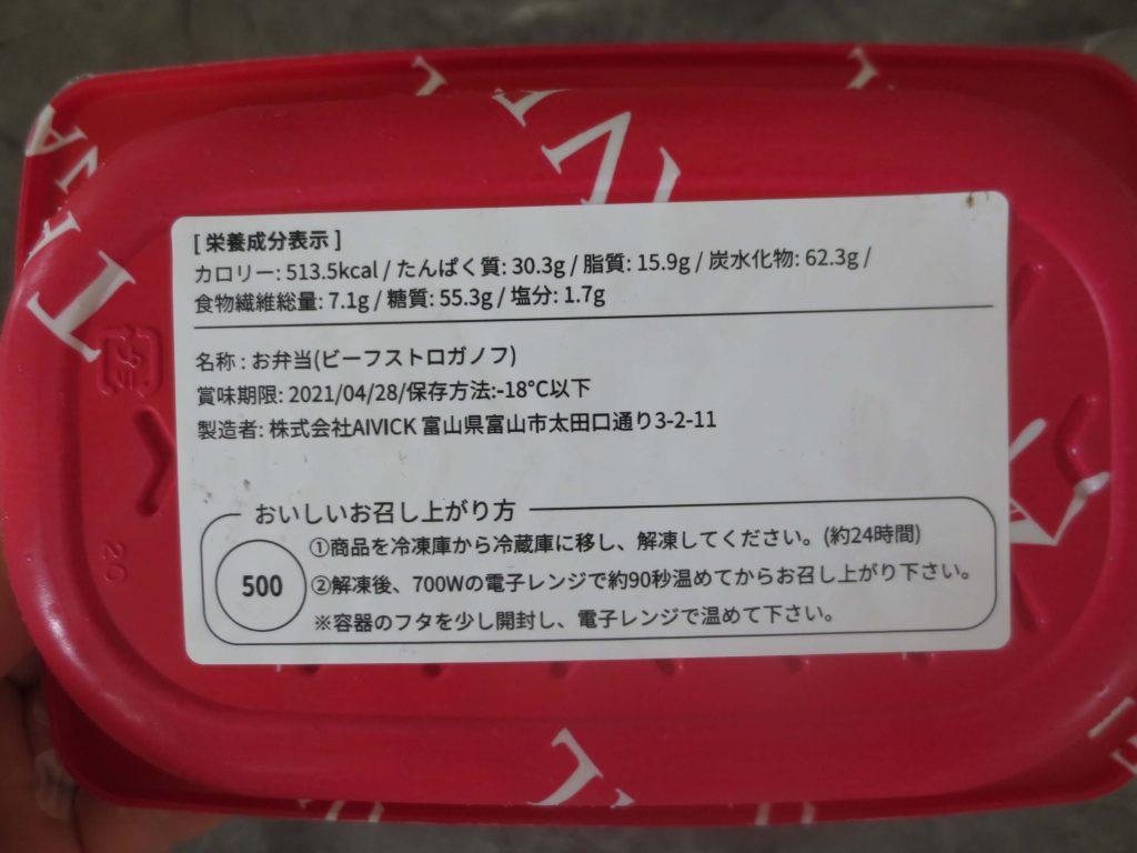 妊婦におすすめ:冷凍弁当宅配「ママの休食」の口コミ27