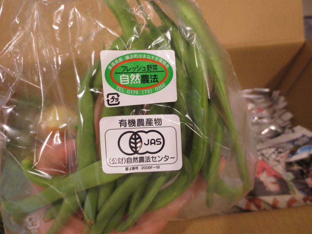 無農薬野菜と有機食材通販ふるさと21の評判と口コミ26