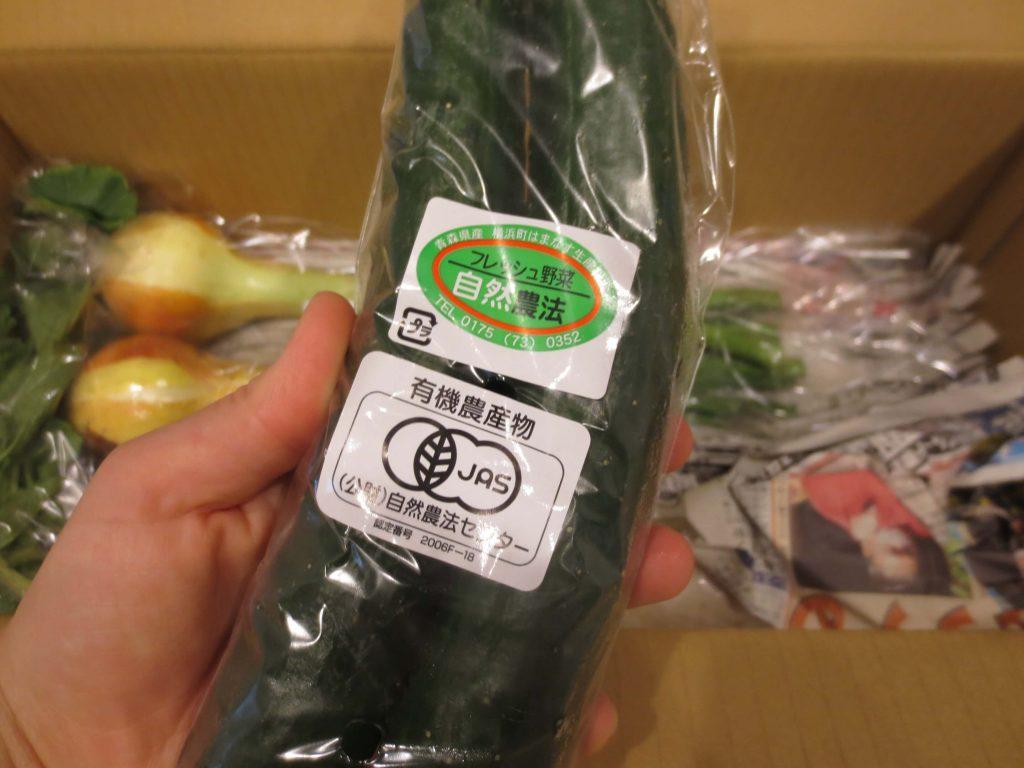 無農薬野菜と有機食材通販ふるさと21の評判と口コミ27
