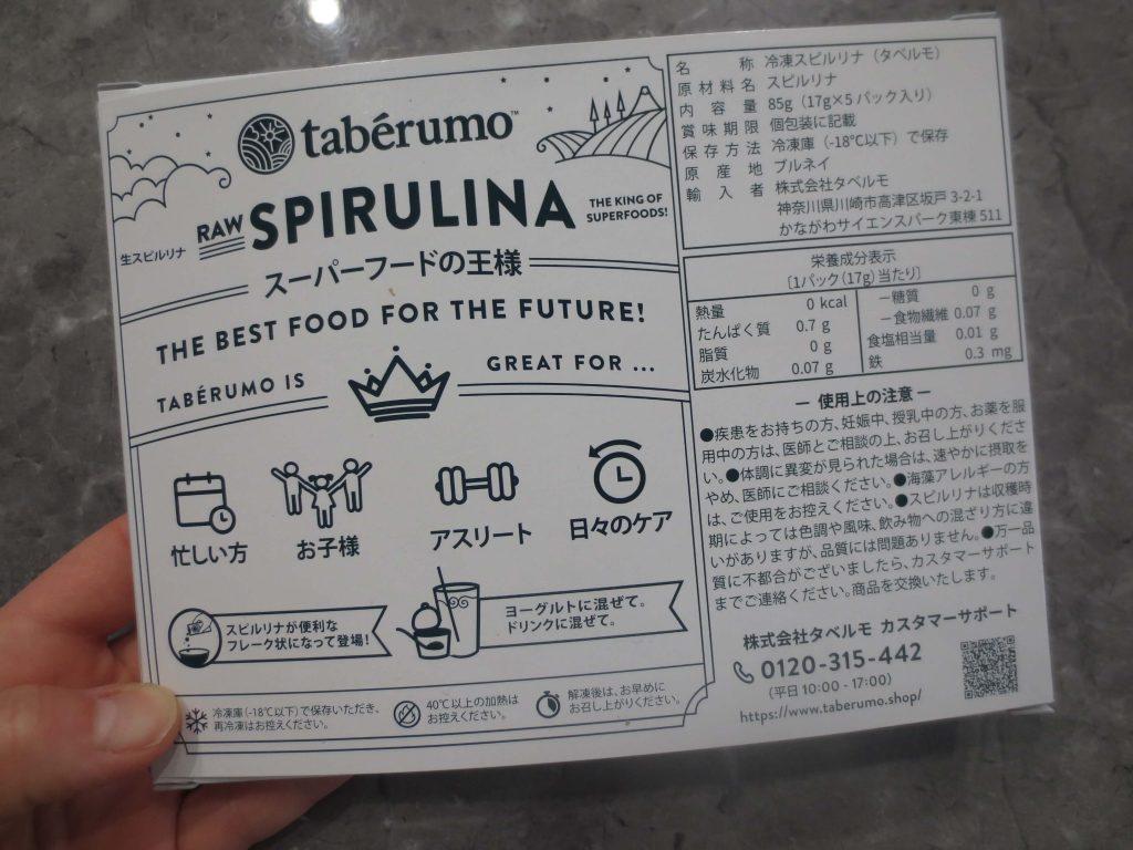 タベルモの生スピルリナの評判・口コミ・効果・味・栄養素・価格21