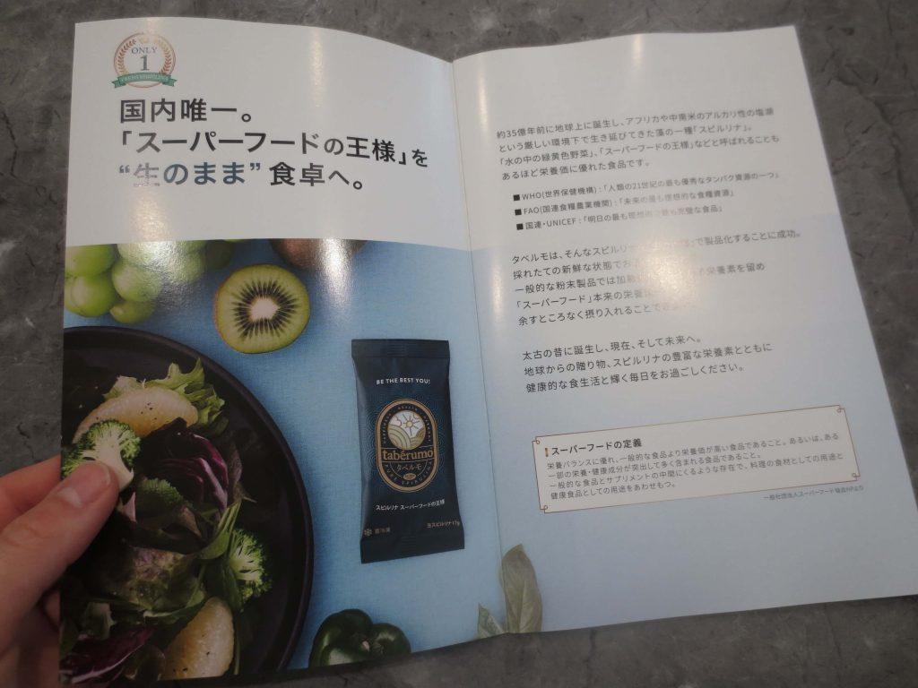 タベルモの生スピルリナの評判・口コミ・効果・味・栄養素・価格23