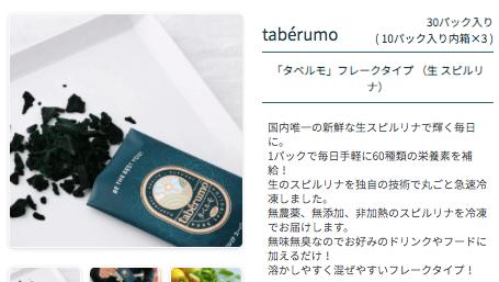 タベルモの生スピルリナの評判・口コミ・効果・味・栄養素・価格12