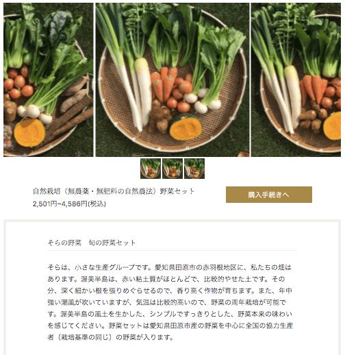 有機・オーガニック食材通販「たべるとくらすと」の評判口コミ10