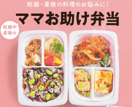 妊婦におすすめ:冷凍弁当宅配「ママの休食」の口コミ5
