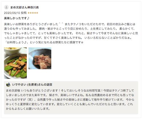 有機・オーガニック食材通販「たべるとくらすと」の評判口コミ7