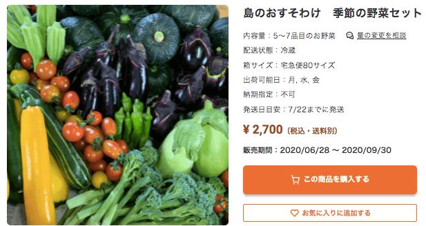 【評判と口コミ】野菜宅配・直送のOWL(アウル)11