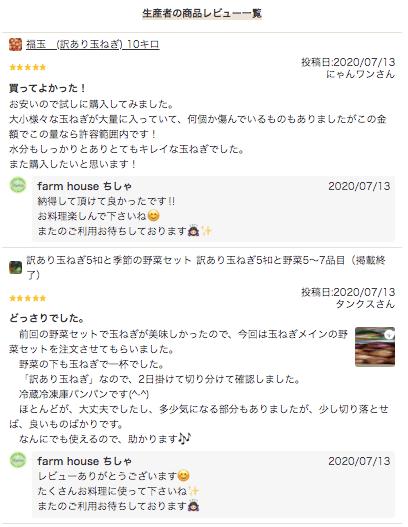 【評判と口コミ】野菜宅配・直送のOWL(アウル)15
