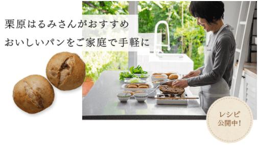 Pasco手作りパンキット「L'Ovenル・オーブン」4