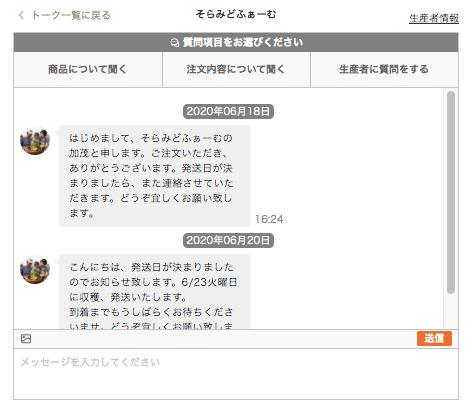 【評判と口コミ】野菜宅配・直送のOWL(アウル)9
