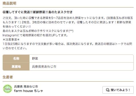 【評判と口コミ】野菜宅配・直送のOWL(アウル)12