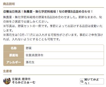 【評判と口コミ】野菜宅配・直送のOWL(アウル)16