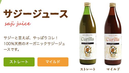 キュリラのサジージュースの口コミ・感想・効果まとめ41