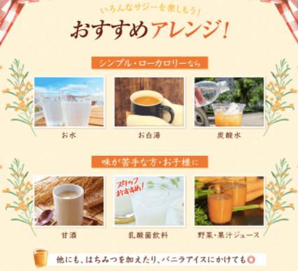 キュリラのサジージュースの口コミ・感想・効果まとめ39