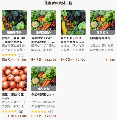 【評判と口コミ】野菜宅配・直送のOWL(アウル)14