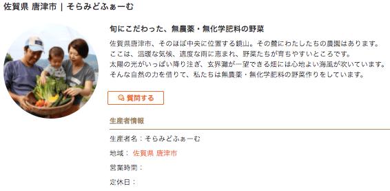 【評判と口コミ】野菜宅配・直送のOWL(アウル)2