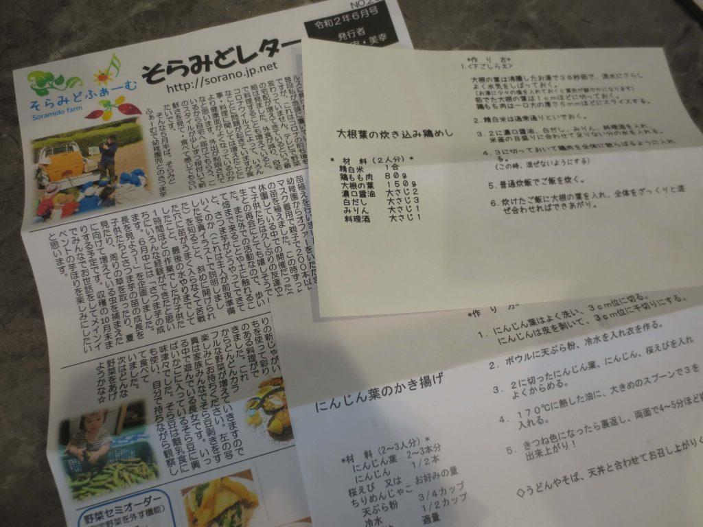【評判と口コミ】野菜宅配・直送のOWL(アウル)20