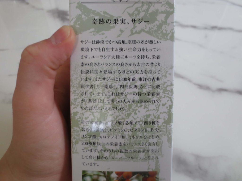 キュリラのサジージュースの口コミ・感想・効果まとめ23