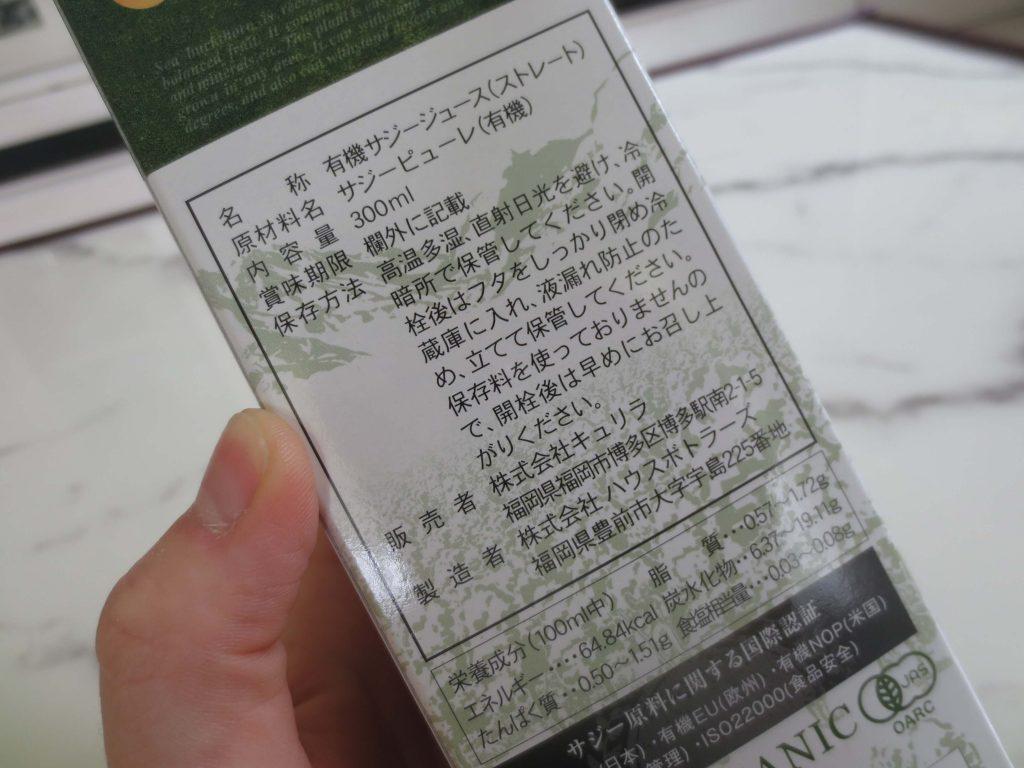 キュリラのサジージュースの口コミ・感想・効果まとめ24