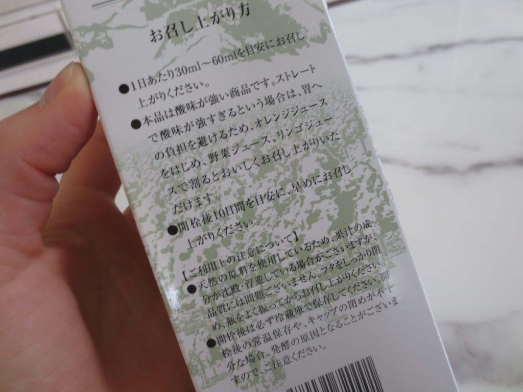 キュリラのサジージュースの口コミ・感想・効果まとめ25
