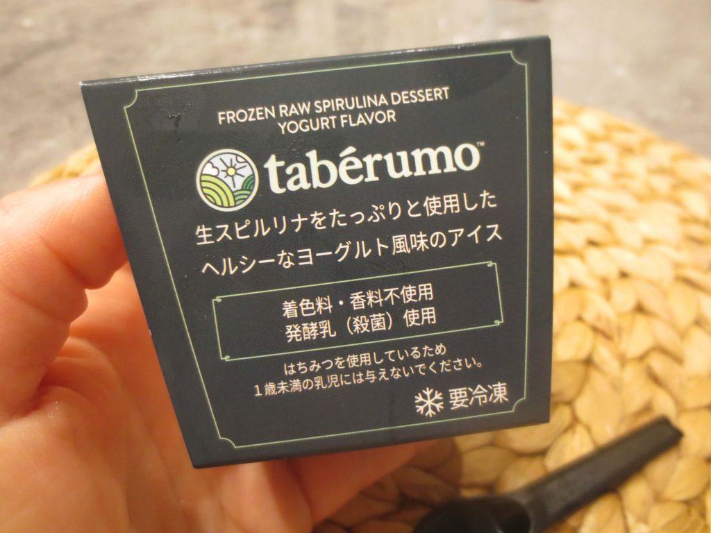 タベルモの生スピルリナの評判・口コミ・効果・味・栄養素・価格37