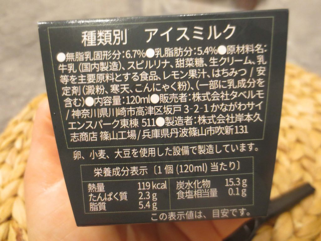 タベルモの生スピルリナの評判・口コミ・効果・味・栄養素・価格38