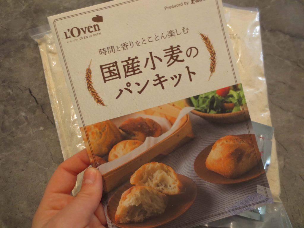 Pasco手作りパンキット「L'Ovenル・オーブン」24