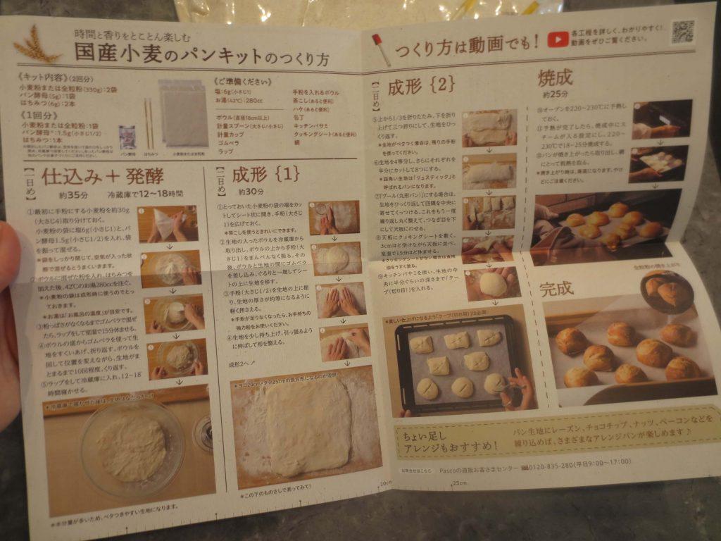 Pasco手作りパンキット「L'Ovenル・オーブン」25
