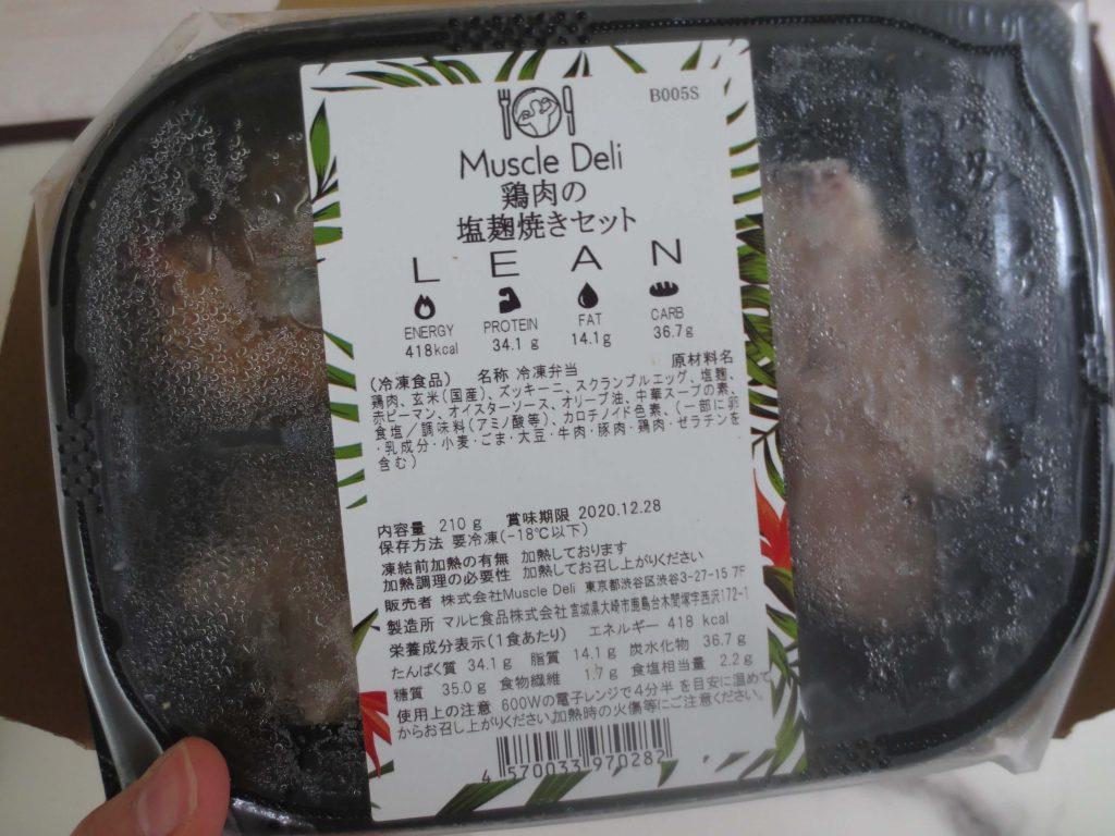 マッスルデリの冷凍弁当の宅配体験談23
