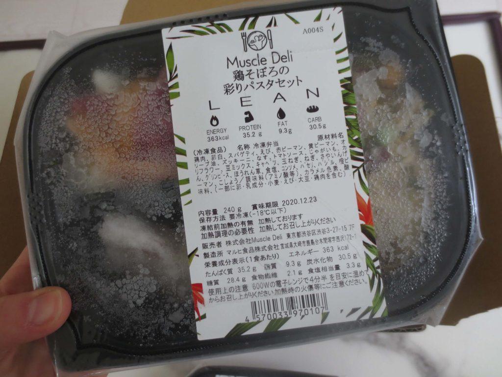 マッスルデリの冷凍弁当の宅配体験談24