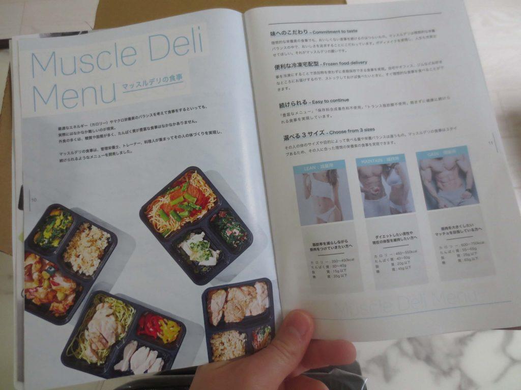 マッスルデリの冷凍弁当の宅配体験談28