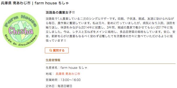 【評判と口コミ】野菜宅配・直送のOWL(アウル)13