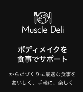 マッスルデリの冷凍弁当の宅配体験談4