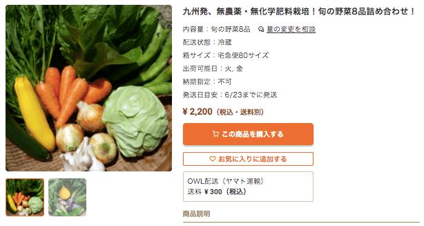 【評判と口コミ】野菜宅配・直送のOWL(アウル)1