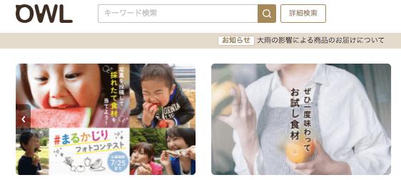 【評判と口コミ】野菜宅配・直送のOWL(アウル)10