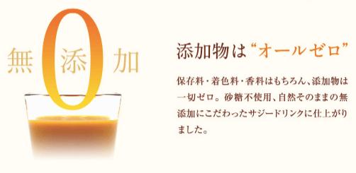 キュリラのサジージュースの口コミ・感想・効果まとめ37