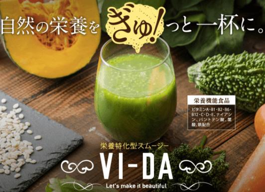栄養特化方スムージーVI-DA(ヴィーダ)の口コミと評判1